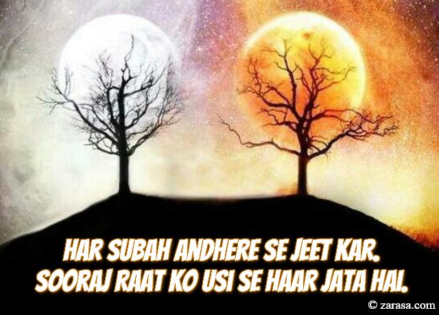 """Suraj Shayari """"Sooraj Raat Ko Usi Se Haar Jata Hai"""""""