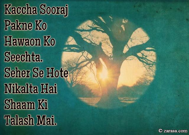 """Sooraj Shayari """"Kaccha Sooraj Pakne Ko Hawaon Ko Seechta"""""""