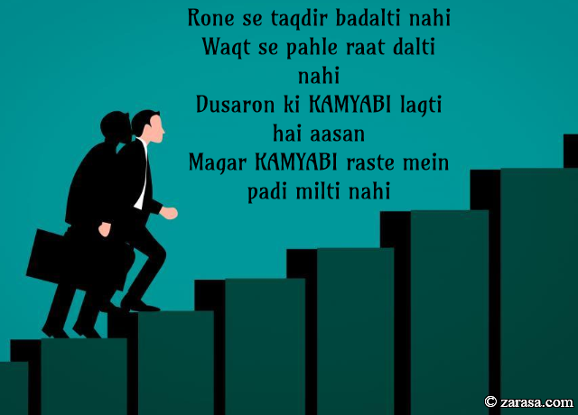"Shayari for Kamyabi (success)""taqdir badalti nahi"""
