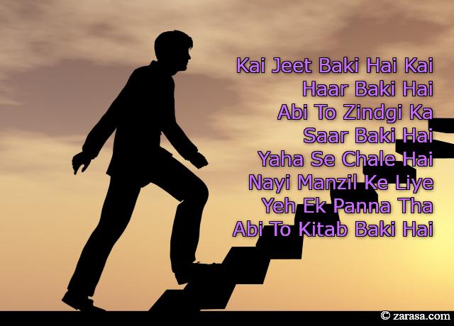 "Shayari for Kamyabi (success)"" Kai Haar Baki Hai"""