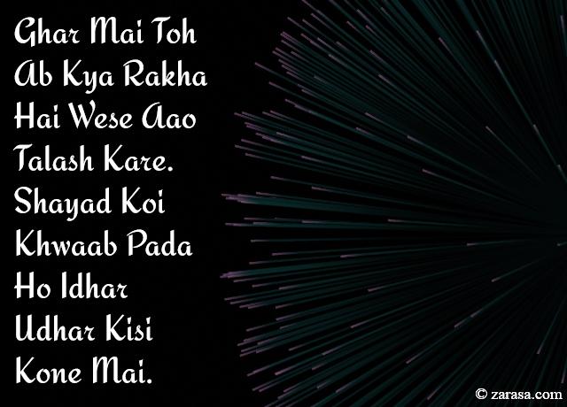 """Talaash Shayari """"Aao Talash Kare"""""""