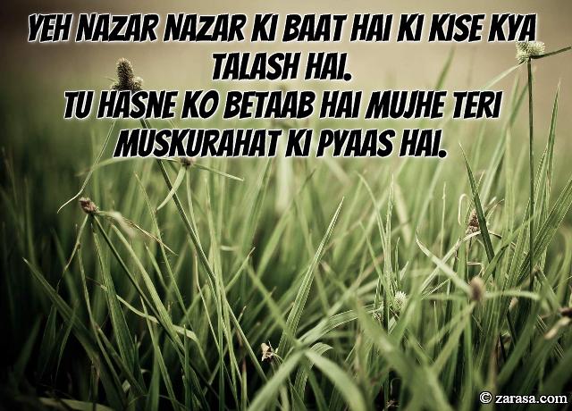 """Talaash Shayari """"Kise Kya Talash Hai"""""""