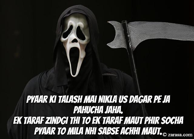 "Talaash Shayari ""Pyaar Ki Talash Mai"""