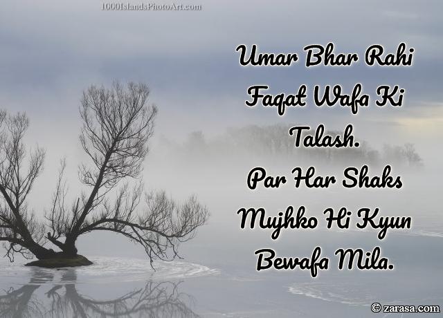 "Talaash Shayari ""Wafa Ki Talash"""