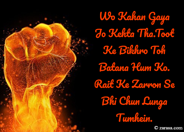 """Talaash Shayari """"Toot Ke Bikhro Toh Batana Hum Ko"""""""