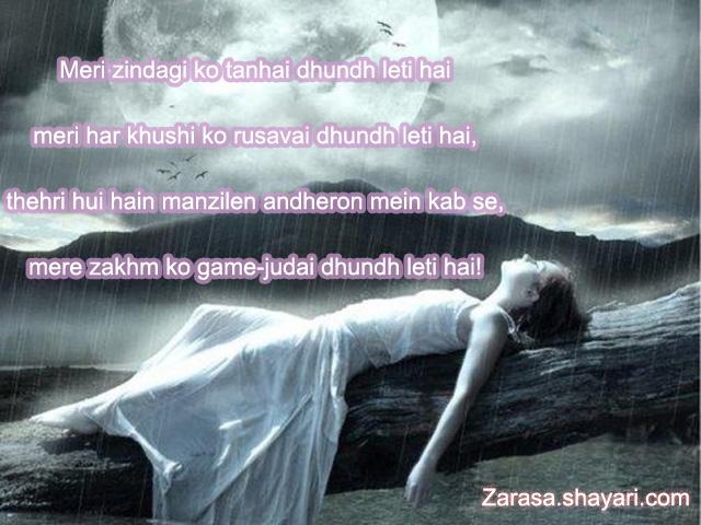 "Shayari for Dard |""मेरी ज़िन्दगी को तन्हाई ढूँढ लेती है,"""