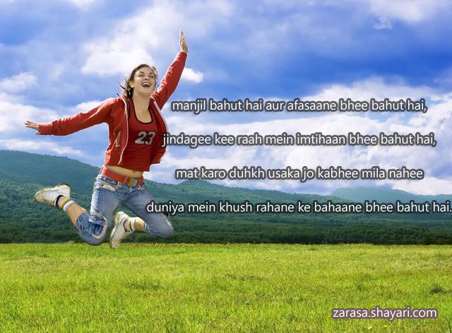 "Motivational Shayari for Students l""मत करो दुःख उसका जो कभी मिला नही"""