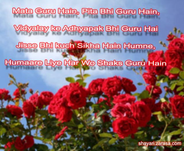 """Shayari for Teachers l""""माता गुरु हैं, पिता भी गुरु हैं,"""""""