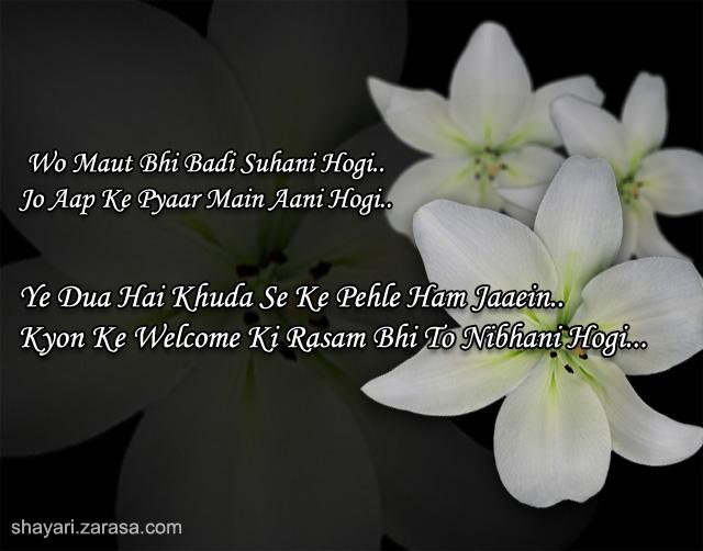 """Shayari for Welcome l """"क्यों के वेलकम की रस्म भी तो निभानी होगी…"""""""