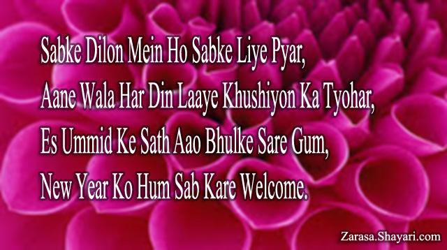 "Shayari for Welcome l ""सबके दिलो में हो सबके लिए प्यार,"""