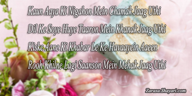 "Shayari for Welcome l ""रूह खिलने लगी"""