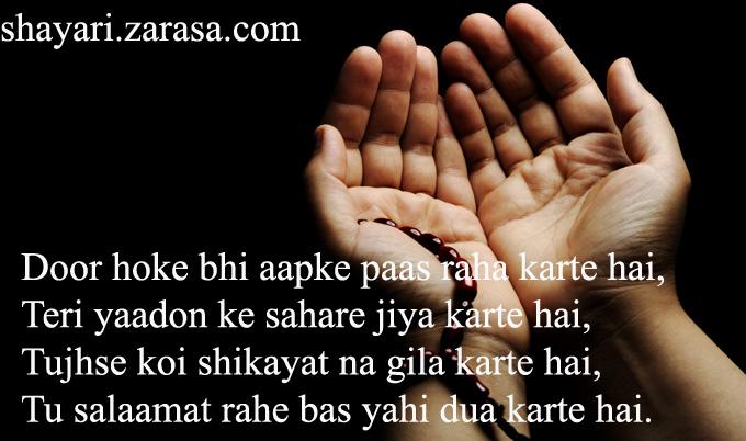 """Shayari for Dua """"Door hoke bhi aapke paas raha karte hai"""""""