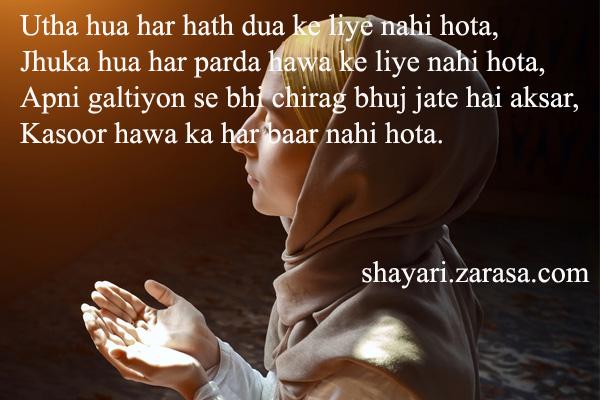 """Shayari for Dua """"उठा हुआ हर हाथ दुआ के लिए नहीं होता"""""""