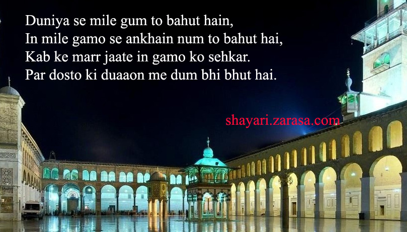 "Shayari for Dua ""Duniya se mile gum to bahut hain"""