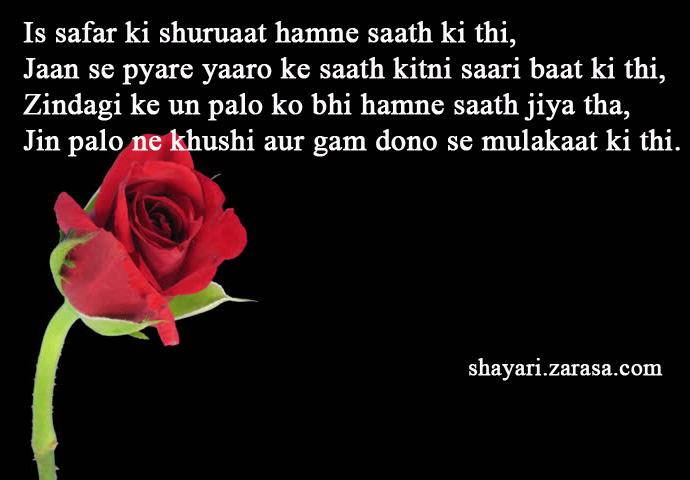"""Shayari for Farewell """"इस सफर की शुरुआत हमने साथ की थी"""""""