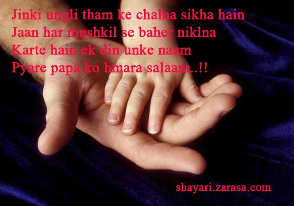 """Shayari for Father """"जिनकी ऊँगली थाम के चलना सीखा हैं"""""""