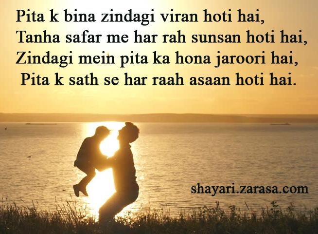 """Shayari for Father """"पिता क बिना ज़िन्दगी वीरान होती है"""""""