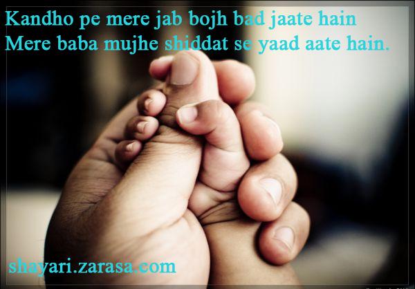 """Shayari for Father """"कंधो पे मेरे जब बोझ बढ़ जाते हैं"""""""