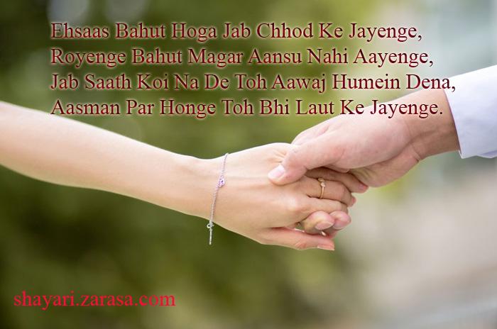 """Shayari for Dosti(Friendship) """"एहसास बहुत होगा जब छोड़ के जायेंगे"""""""