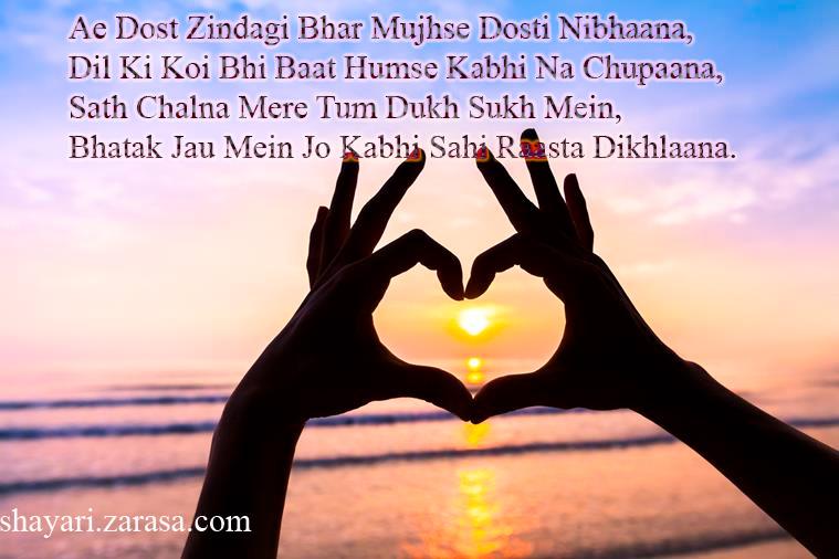 "Shayari for Dosti(Friendship) ""ऐ दोस्त ज़िन्दगी भर मुझसे दोस्ती निभाना"""