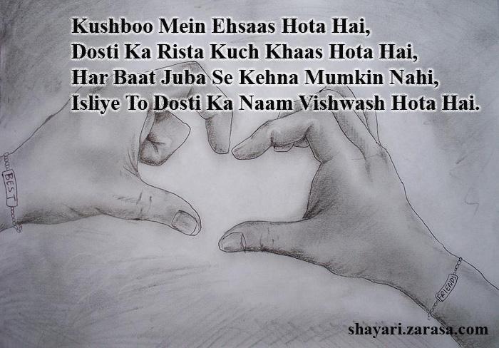 """Shayari for Dosti(Friendship) """"खुशबू में एहसास होता है, दोस्ती का रिश्ता कुछ ख़ास होता है"""""""