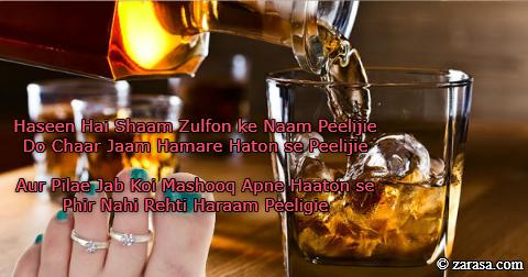 """Shayari for Jaam (مے کشی) – """"हसीन है शाम ज़ुल्फ़ों के नाम पिलीजिए"""" – Aziz Miyan"""