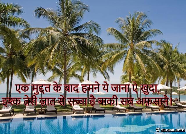 """Shayari for Khuda """"Ek Muddat Ke Baad Hum Ne Ye Jaana Ai Khuda"""""""