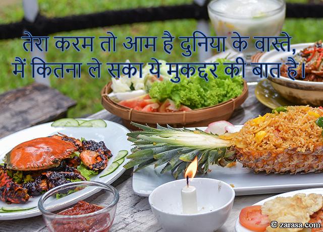 """Shayari for Khuda """"Tera Karam To Aam Hai Duniya Ke Vaste"""""""