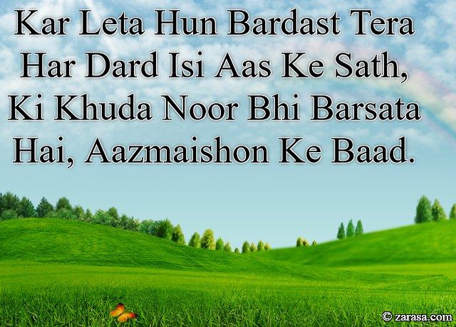 """Shayari for Khuda""""कर लेता हूँ बर्दाश्त तेरा हर दर्द इसी आस के साथ,Ki Khuda Noor Bhi Barsata Hai, Aazmaishon Ke Baad."""""""