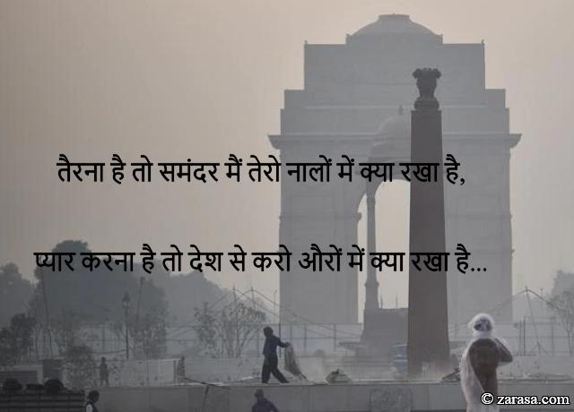 """Shayari For Country """"प्यार करना है तो देश से करो औरों में क्या रखा है…"""""""