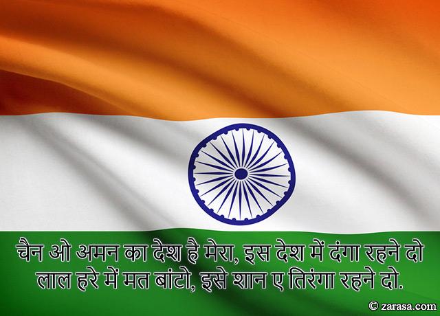 """Shayari for India (Country) """"चैन ओ अमन का देश है मेरा, इस देश में दंगा रहने दो"""""""