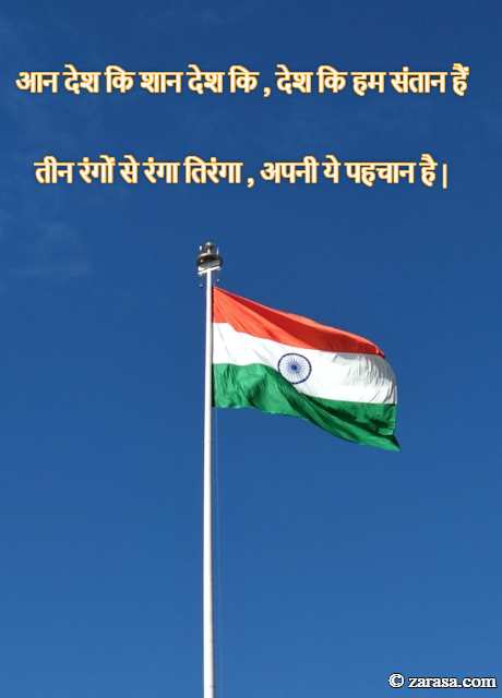 "Shayari for India (Country) ""tiranga, apni ye pahchaan hai"""