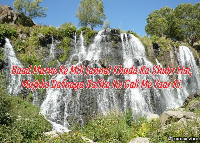 """Shayari for Khuda """"बाद मरने के मिली जन्नत ख़ुदा का शुक्र है"""""""