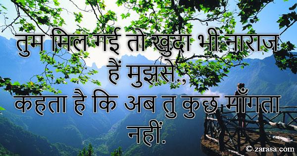 """Shayari for Khuda""""तुम मिल गई तो खुदा भी नाराज हैं मुझसे"""""""