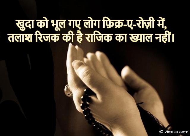 """Shayari for Khuda """"Khuda Ko Bhool Gaye Log Fikar-e-Rozi Mein"""""""