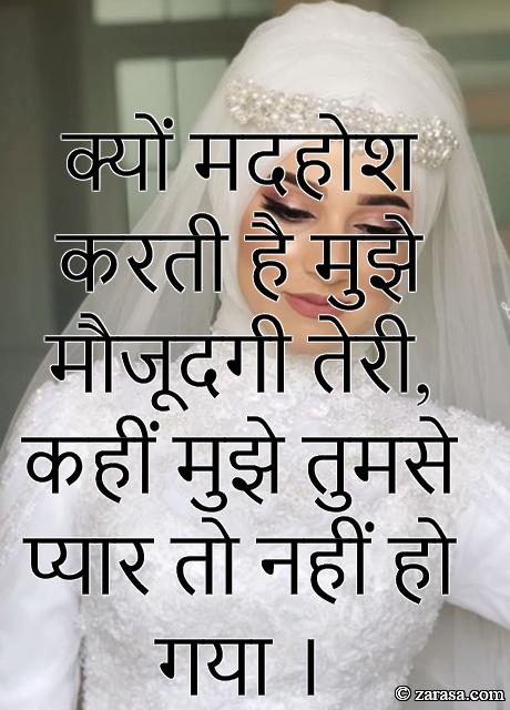 """Shayari for Love """"क्यों मदहोश करती है मुझे मौजूदगी तेरी"""""""
