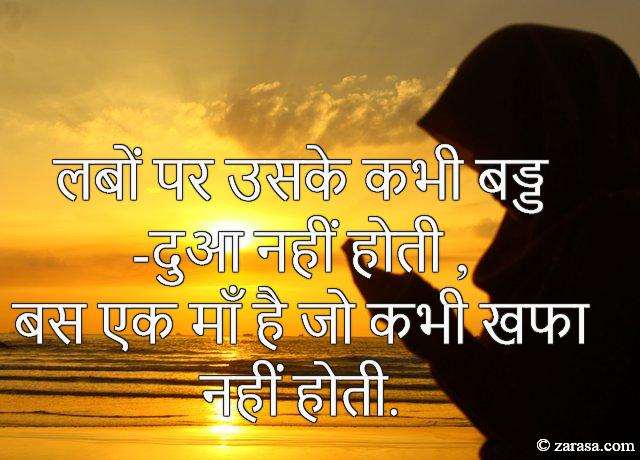 """Shayari for Mother """"Labon Par Uske Kabhi Badd-Dua Nahi Hoti"""""""