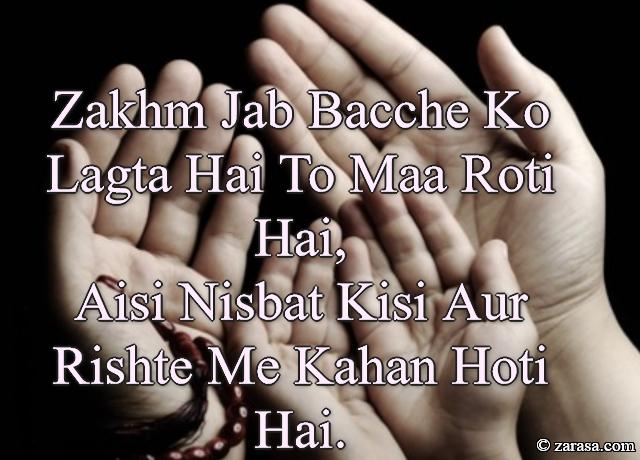"Shayari for Mother ""Zakhm Jab Bacche Ko Lagta Hai To Maa Roti Hai"""