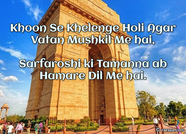 "Shayari for India (Country) ""Khoon Se Khelenge Holi Agar Vatan Mushkil Me hai"""