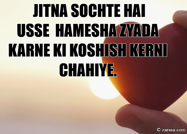 "Motivation Shayari For Students""Jitna Sochte Hai  """