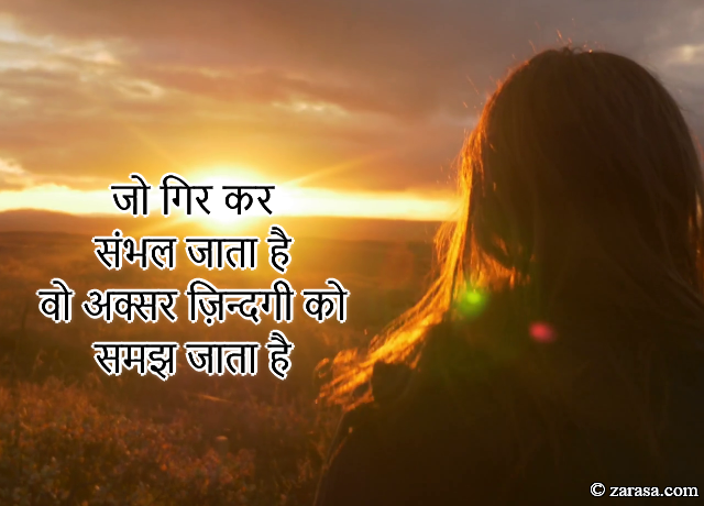 "MOTIVATION "" SHAYARI FOR STUDENT"""