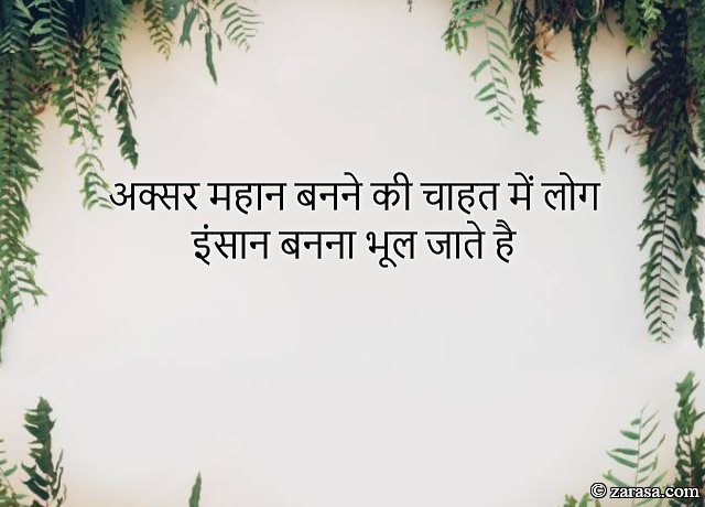 "MOTIVATION SHAYARI ""AKSER MAHAAN BANNE KI CHAHAT"""