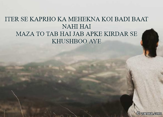 "MOTIVATION SHAYARI ""ITER SE KAPRHO KA MEHEK NA"""