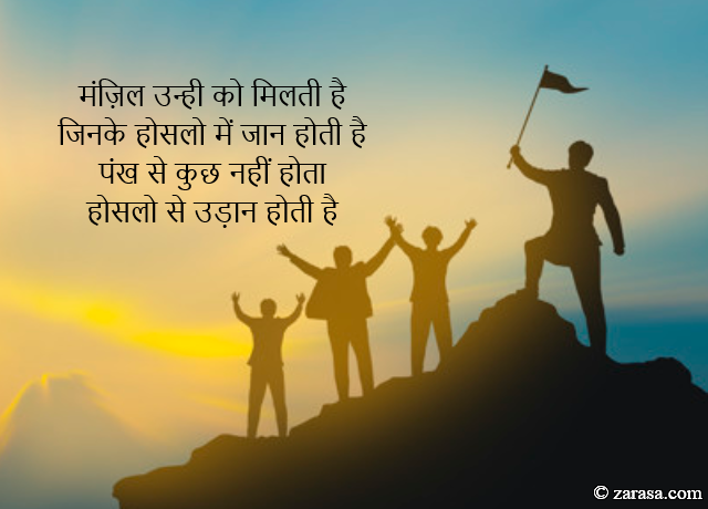 "MOTIVATIONAL SHAYARI""YAAD RAKHNA"""