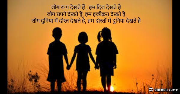 "Shayari for Dosti(Friendship)"" log roop dekhte hai , hum dil dekhte hai,"""