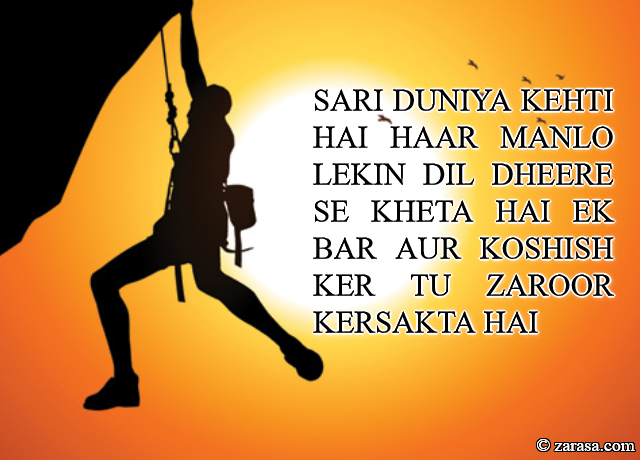 "MOTIVATION SHAYARI""SARI DUNIYA KEHETI HAI """