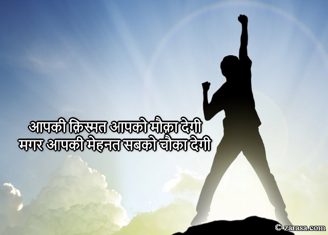 "MOTIVATION SHAYARI FOR STUDENT ""APKI KISMAT"""