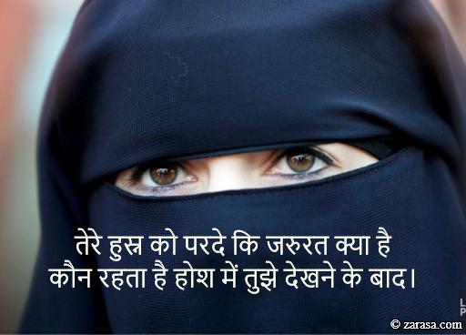 "Shayari for Beauty ""Tere Husn Ko Parde Ki Jarurat Kya Hai Zalim"""