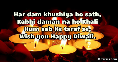 "Shayari for Diwali ""Wish you Happy Diwali"""