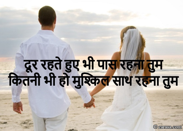 "Shayari for Wife ""Door Rehte Hue Bhi Paas Rehna Tum"""